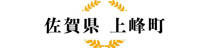 【佐賀県 上峰町】
