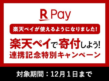 RPay対象期間は楽天ペイで寄付しよう! 楽天×ふるさとチョイス特別キャンペーン対象期間:12月1日まで