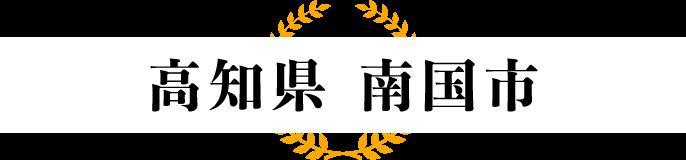 【高知県 南国市】