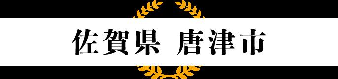 【佐賀県 唐津市】