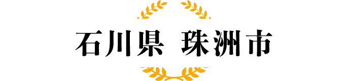 【石川県 珠洲市】