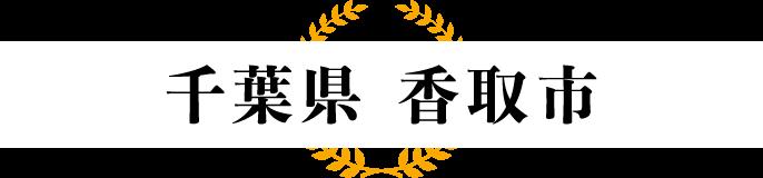 【千葉県 香取市】