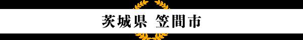 【茨城県 笠間市】