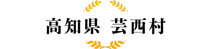 【高知県 芸西村】