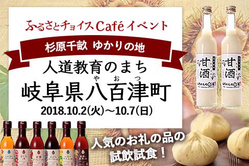 岐阜県八百津町inふるさとチョイスCafé