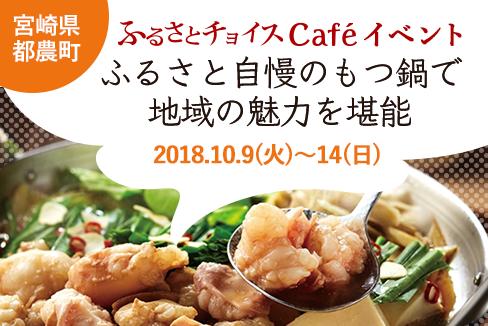 宮崎県都農町inふるさとチョイスCafé