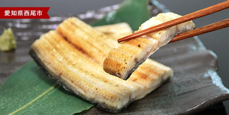 愛知県西尾市 三河一色産白焼うなぎ 泥臭さを徹底的に抜いた贅沢白焼き