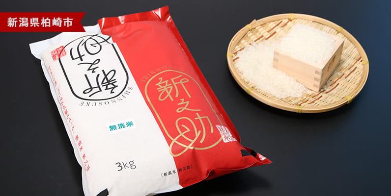 新潟県柏崎市 新之助 香り高く、バランスの取れたお米界のルーキー