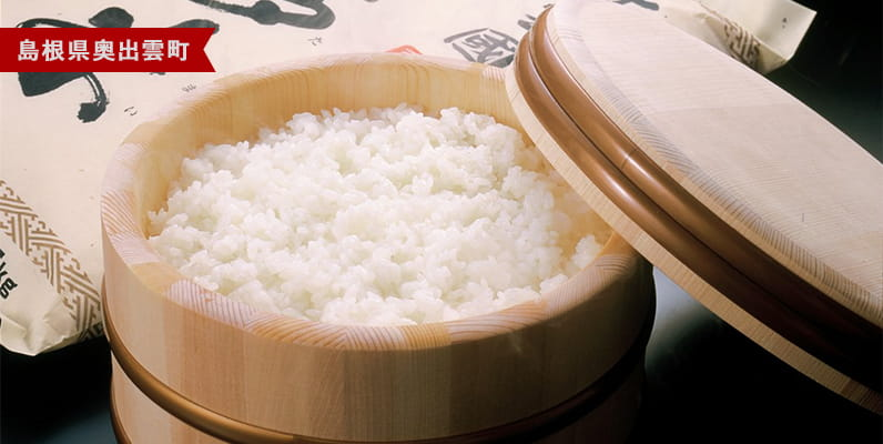 島根県奥出雲町 仁多米こしひかり 西日本有数の米どころで育った、甘味無双のこしひかり