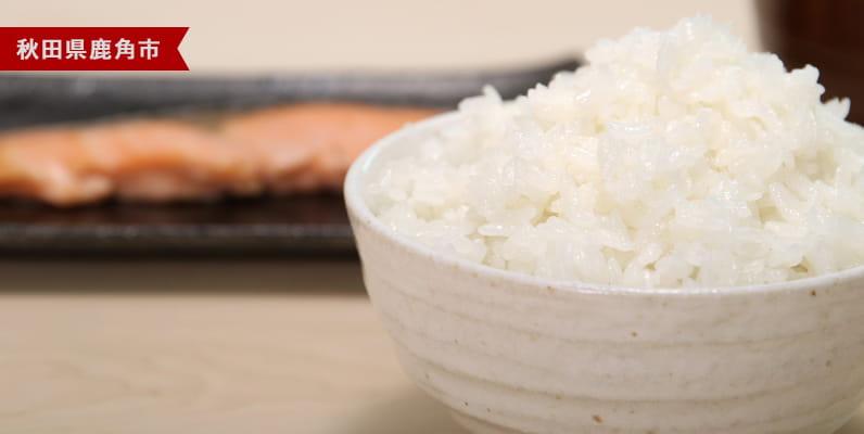 秋田県鹿角市 花輪ばやし 土づくりからこだわった、豊かな味わいを持つお米