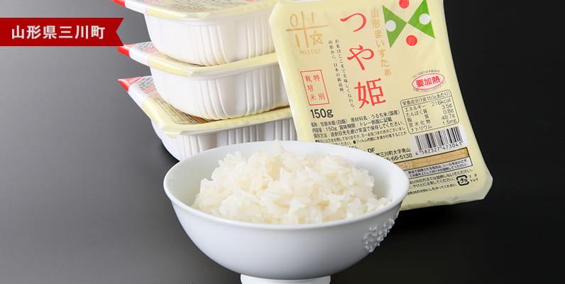 山形県三川町 つや姫 本当にパック?味も香りも最高レベルのつや姫パックライス