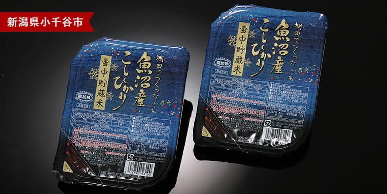 新潟県小千谷市 魚沼産コシヒカリ 有名ブランド米のおいしさを手軽に味わえる