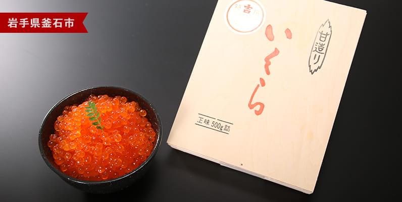岩手県釜石市 真のいくらの味を楽しめる、最高ランク「塩いくら」