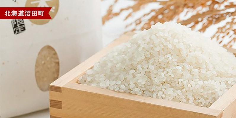 北海道沼田町 白い大地の恵みが作った「特Aランク」常連の絶品米