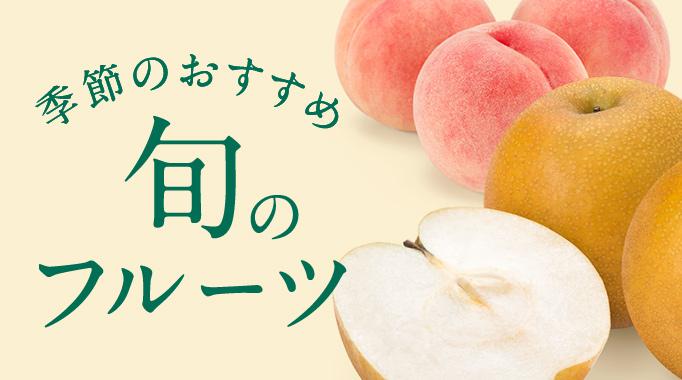季節のおすすめ旬のフルーツ