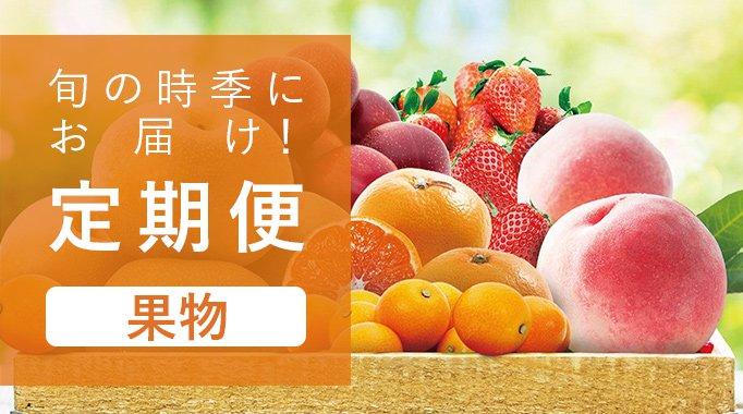 """一番美味しい""""旬""""の時期にお届け!果物の定期便"""
