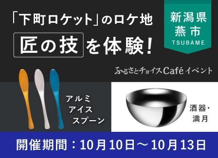 新潟県燕市inふるさとチョイスCafé