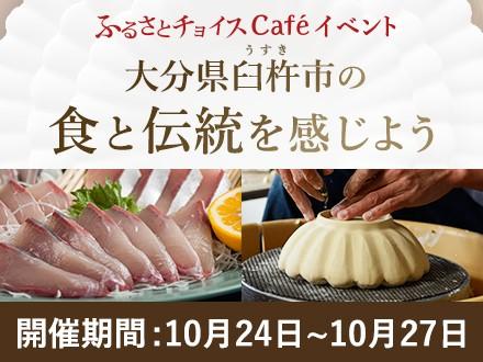 大分県臼杵市inふるさとチョイスCafé