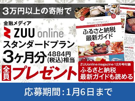 3万円以上の寄附で金融メディアZUU online スタンダードプラン3ヶ月分 4884円(税込)相当 全員プレゼント 応募期間: 12月5日〜1月6日