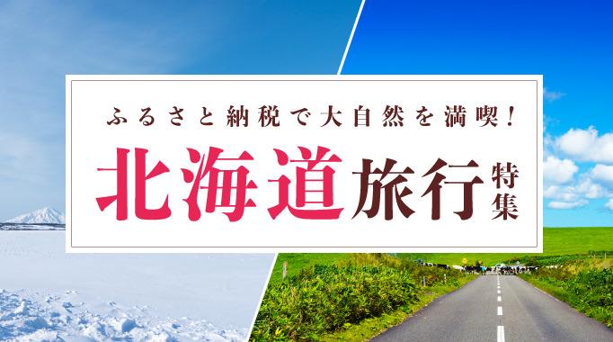 ふるさと納税で大自然を満喫!北海道旅行特集