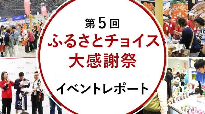 第5回ふるさとチョイス大感謝祭イベントレポート