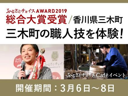 ふるさとチョイスアワード2019大賞記念イベント! 香川県三木町 in ふるさとチョイスCafé