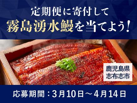 定期便に寄付して「霧島湧水鰻」を当てようキャンペーン
