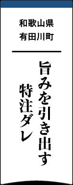 和歌山県有田川町 旨みを引き出す特注ダレ