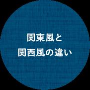 関東風と関西風の違い