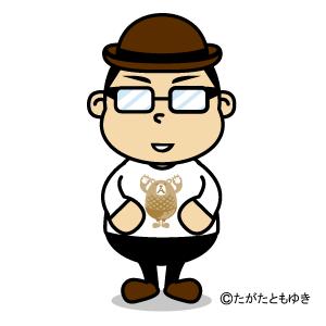 バーグマン田形 さん
