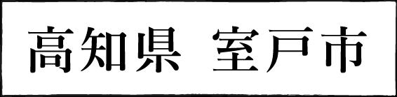 高知県室戸市