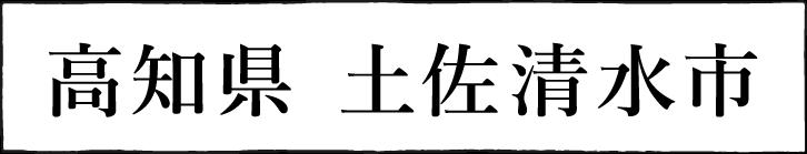 高知県 土佐清水市