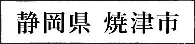 静岡県 焼津市
