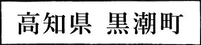 高知県 黒潮町