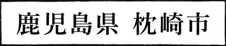 鹿児島県 枕崎市
