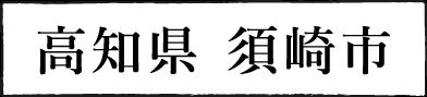 高知県 須崎市