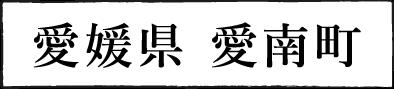 愛媛県 愛南町