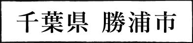 千葉県 勝浦市