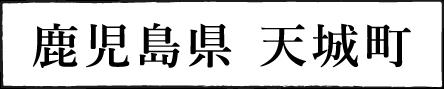 鹿児島県天城町