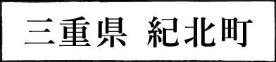 三重県紀北町