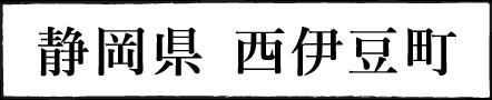 静岡県西伊豆町