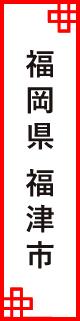 福岡県福津市