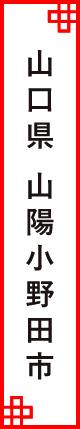 山口県山陽小野田市