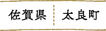 佐賀県太良町