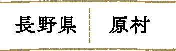 長野県原村