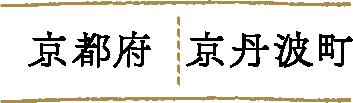 京都府京丹波町