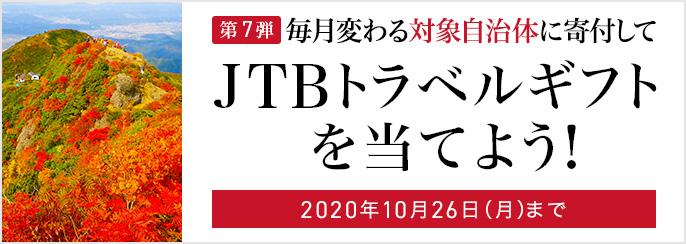 第7弾 毎月変わる対象自治体に寄付してJTBトラベルギフトを当てよう!