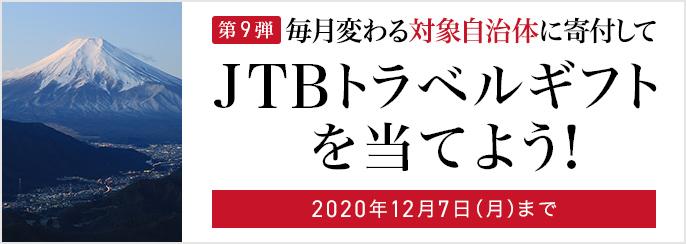 第9弾 毎月変わる対象自治体に寄付してJTBトラベルギフトを当てよう!