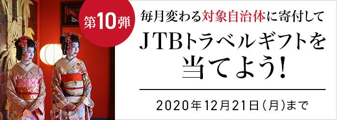 第8弾 毎月変わる対象自治体に寄付してJTBトラベルギフトを当てよう!