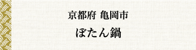 京都府 亀岡市 ぼたん鍋